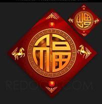 2014马年福字素材