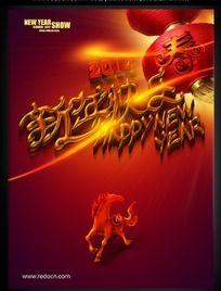 2014新年快乐海报