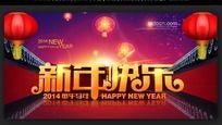 马年新年快乐背景