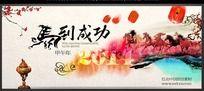 中国风2014企业年会背景