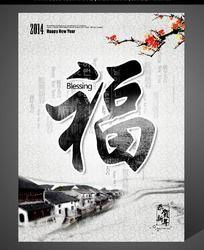 中国风福字宣传海报