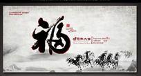 中国风福字展板背景