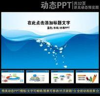 蓝色动感水行业PPT