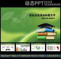 绿色清新自然背景学校教育PPT