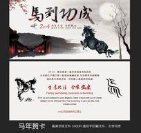 2014公司贺卡明信片设计