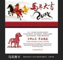 2014马年公司明信片设计