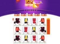 2014淘宝网店促销模板设计