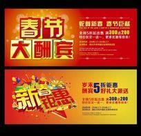 2014新年促销海报设计