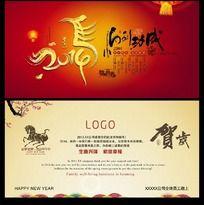 2014马年公司拜年明信片