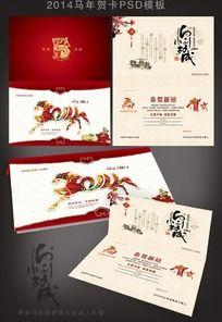 2014马年公司贺卡明信片
