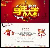 2014马年明信片设计