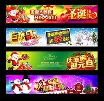圣诞元旦大酬宾banner广告