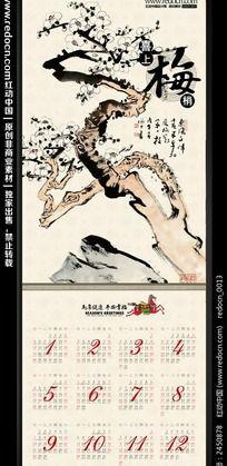 2014马年水墨梅花日历