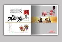 2014水墨中国风贺卡