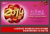 2014新年快乐年会背景