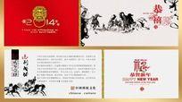 2014中国年创意贺卡