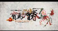 宝马贺春2014迎新晚会背景