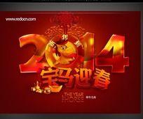 宝马迎春2014新年年会背景