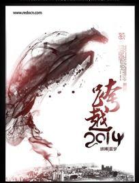 飞奔的马2014水墨画宣传海报