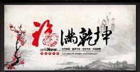 福满乾坤2014舞台背景设计