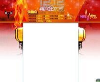 淘宝双12年终盛典促销网页设计