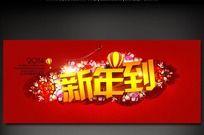 新年到2014晚会背景图片