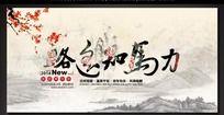中国风2014企业晚会背景设计