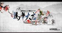 中国风马年大吉2014舞台背景