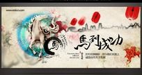 中国风水墨画马年背景素材