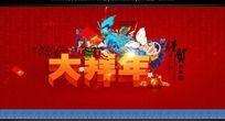 中国红元素2014大拜年晚会背景