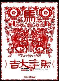 中国剪纸2014马年宣传海报