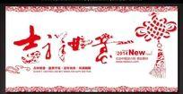 中国剪纸艺术2014年会背景PSD