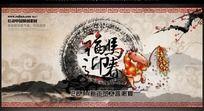中国水墨风2014马年新春背景