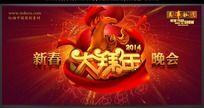 2014大拜年新春晚会背景