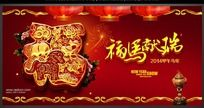 2014福马献瑞晚会背景