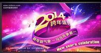 2014跨年盛典晚会背景