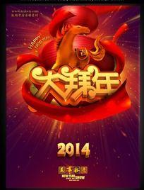 大拜年2014海报背景