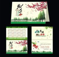 林木业公司新年贺卡模板