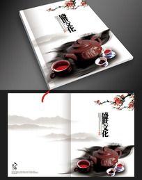 水墨茶文化画册封面设计