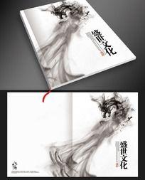 水墨龙纹画册封面设计