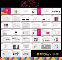 婚纱店VI设计手册