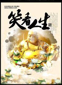 笑看人生佛文化海报