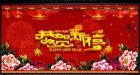 2014恭贺新禧晚会背景