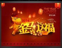 2014金马送福马年海报