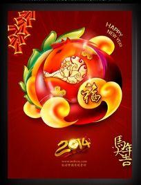 2014龙马盘成玉新年宣传海报