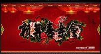 2014马年新年喜乐会背景