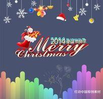 2014圣诞节快乐MerryChristmas