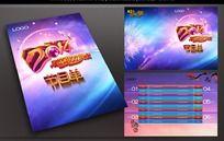 2014新春联会晚会节目单设计