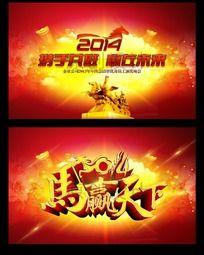 2014新年年会背景设计