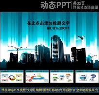 抽象建筑城市房地产PPT